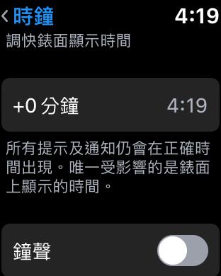調整 apple watch 錶面時間